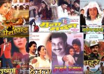 Down Memory Lane: Romantic Nepali Movies » My Dreams Mag