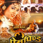 Prem Pinda 1995 Watch Nepali Movie Online