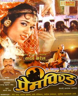 Prem Pinda 1995 Watch Nepali Movie Online